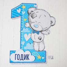 """Плакат-цифра """"1 годик, Me To You"""", голубой"""