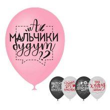 """Набор воздушных шаров """"А у нас девичник!"""", 5 шт."""