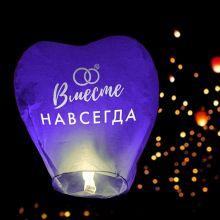 """Небесный фонарик """"Вместе навсегда"""", сердце"""