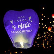 """Небесный фонарик-сердце """"Моя любовь"""", цвета МИКС"""