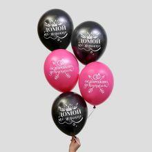 """Набор воздушных шаров на девичник """"Осторожно, девичник"""" , 5 шт."""