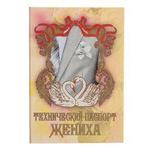 """Свадебный диплом для жениха """"Технический паспорт"""""""