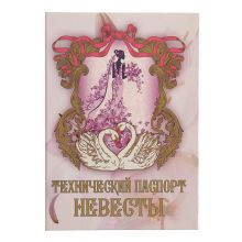 """Свадебный диплом для невесты """"Технический паспорт"""""""