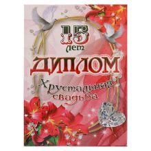"Диплом ""Хрустальная свадьба - 15 лет"""