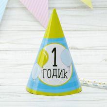 """Набор праздничных колпачков """"1 годик"""", 6 шт (16 см)"""