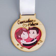 """Медаль деревянная """"Счастливая невеста"""""""