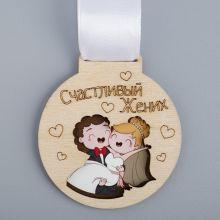 """Медаль деревянная """"Счастливый жених"""""""