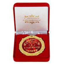 """Медаль """"За мужество в замужестве"""", в подарочной коробочке"""