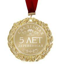"""Медаль свадебная """"5 лет. Деревянная свадьба"""""""