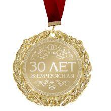 """Медаль свадебная """"30 лет. Жемчужная свадьба"""""""