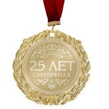 """Медаль свадебная """"25 лет серебряная свадьба"""""""