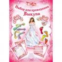 Игровой набор свадебных аксессуаров для выкупа невесты