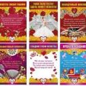 Конкурсы для выкупа невесты № 195 (6 плакатов)