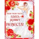 Свадебный плакат для выкупа невесты