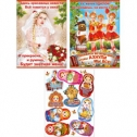 Плакаты для выкупа невесты в русском стиле (3 шт)