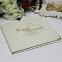 Книга пожелания для гостей