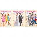 Плакаты для украшения выкупа невесты