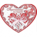 Свадебное приглашение в форме сердца