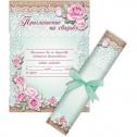 Свадебное приглашение-свиток
