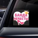 Наклейка на машину на прозрачном фоне